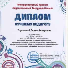 Diplom_Tarasoj_001.jpg
