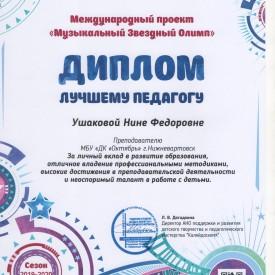 Diplom_Usakovoj_001.jpg