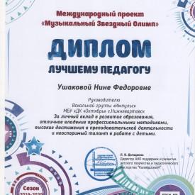 Diplom_Usakovoj_Impuls_001.jpg