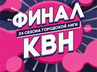 Финал 24 сезона городской лиги КВН (12+)