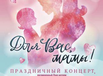 Праздничный концерт, посвященный Международному Дню матери (6+)