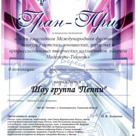Bezymannyj1_11.png