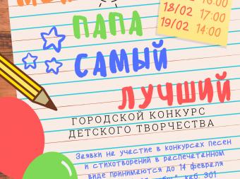 Городской конкурс детского творчества «Мой папа самый лучший» (0+)