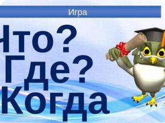 Зимний чемпионат по интеллектуальным играм «Что? Где? Когда?» (12+)
