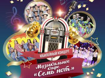 Юбилейный концерт образцового художественного коллектива «Студии эстрадного вокала «Шанс» (6+)