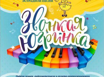 Открытый интернет-конкурс исполнителей детской эстрадной песни  «Звонкая Югринка» (0+)