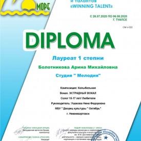 Bolotnikova_Solnecnoe_more.jpg