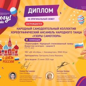 Diplom_Za_originalnyj_suzet.jpg