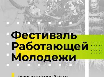 Городской интернет-фестиваль работающей молодёжи города Нижневартовска (16+)