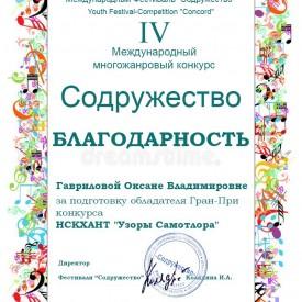 Blagodarnost_Gavrilovoj_1.jpg