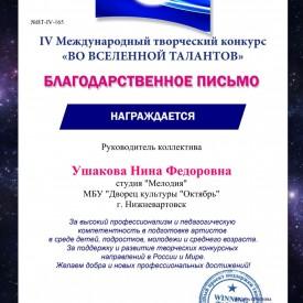 Blagodarnost_Usakova_Vselennaa_talantov.jpg
