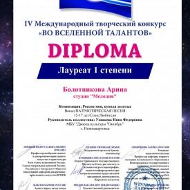 BolotnikovaLaureat_1_Vselennaa_talantov.jpg