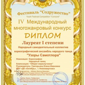 Laureat_1_stepeni_Uzory_1.jpg