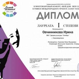 Ovcinnikova_Salut_talantov_30_iula.JPG
