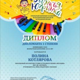 1_diplomant_Polina_K_.jpg