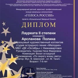 Arslanova_Polina.jpg