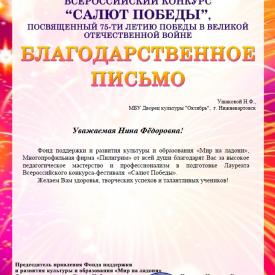 Bezymannyj2_24.png
