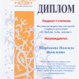 Bezymannyj3_18.png