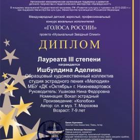 Isbuldina_Adelina_Kolobok.jpg