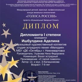 Isbuldina_Adelina_S_papoj_povezlo.jpg