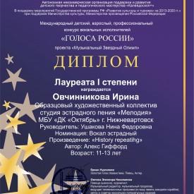 Ovcinnikova_Irina_History_repeatihg_Laureat_1.jpg