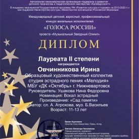 Ovcinnikova_Irina_Sad_pamati.jpg
