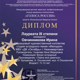 Ovcinnikova_Irina_Tajna_moa_devica_Laureat_3.jpg