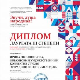 Ovcinnikova_Laureat_3.jpg