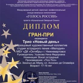 Trio_Novyj_den_Tico_Tico.jpg