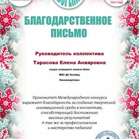 Blagodarnost_Tarasovoj.jpg