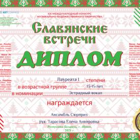slavanskie_vstreci.png
