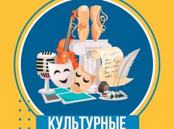 Творческий проект «Культурные истории». Гость программы - Тарасова Елена Анвяровна.