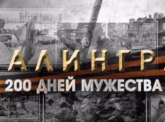 Видеопрограмма «Сталинград: 200 дней мужества»