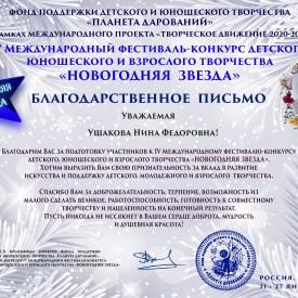 Usakova_Nina_Fedorovna_1_.jpg