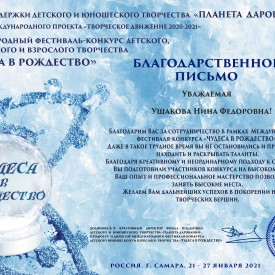 Usakova_Nina_Fedorovna.jpg