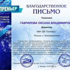 Blagodarnost_Gavrilovoj_3.jpg
