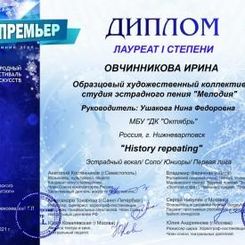 Ovcinnikova_Laureat_1_2.jpg
