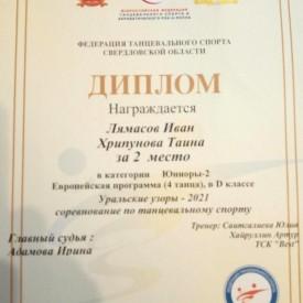 Lamasov_Hripunova_2_mesto.jpg