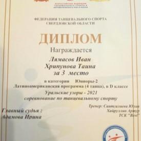 Lamasov_Hripunova_3_mesto.jpg