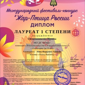 Ovcinnikova_Laureat_1_4.jpg