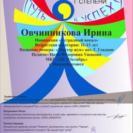 Ovcinnikova_Irina_Laureat_1_2.jpg