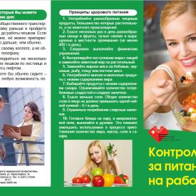 Bezymannyj_49.png
