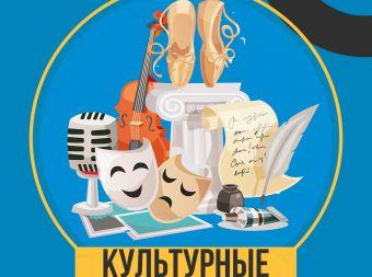 Творческий проект «Культурные истории». Гость программы - Анголюк Ольга Юрьевна.