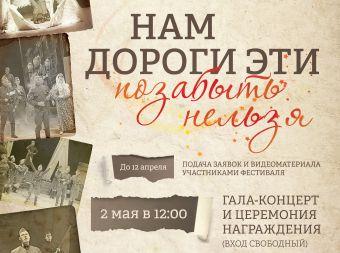 Открытый военно-патриотический фестиваль «Нам дороги эти позабыть нельзя» (0+)