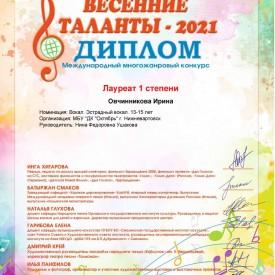 Ovcinnikova_Vesennie_talanty.jpg