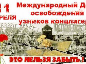 Международный День освобождения узников концлагерей