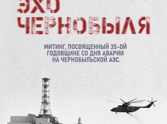 День памяти погибших в радиационных авариях и катастрофах «Эхо Чернобыля…» (12+)