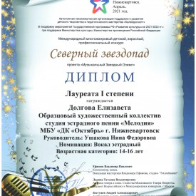 1_L_Dolgova_L_Estrad_.jpg