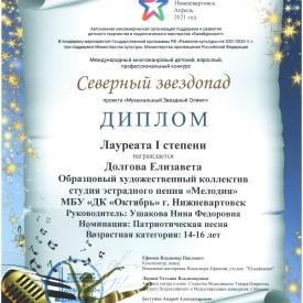 1_laureat_Dolgova_L_Patriot_.jpg