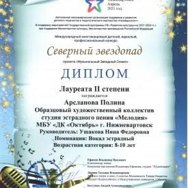2_L_Arslanova_Polina.jpg